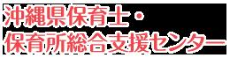 沖縄県保育士・保育所総合支援センター