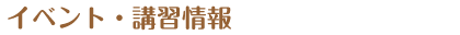 保育士プチセミナー・・有資格者向け  (ハローワーク那覇3)