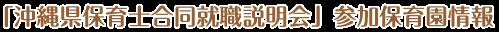 令和2年度「沖縄県保育士合同就職説明会」参加保育園情報