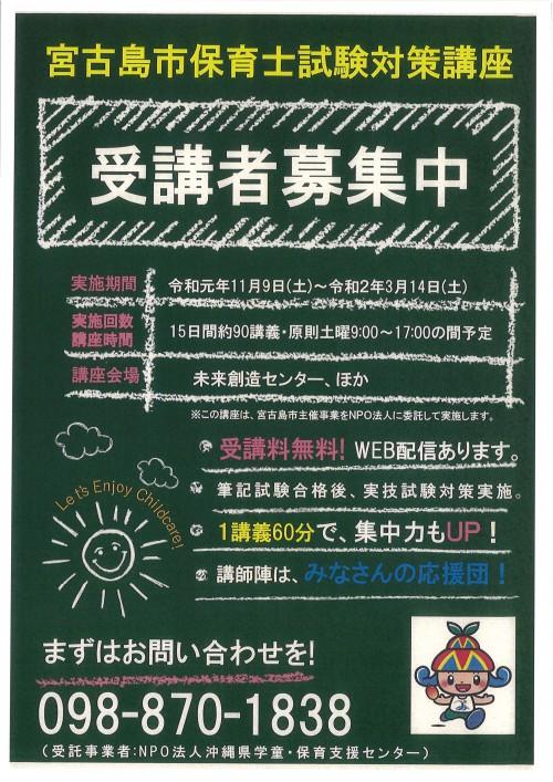 【宮古島市】受講生募集のお知らせのサムネイル