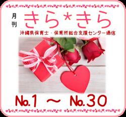 きらきら№1-30