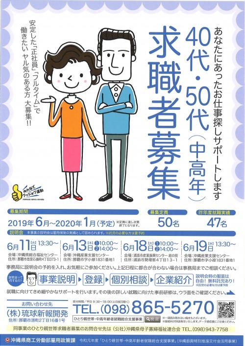 40代・50代(中高年)求職者募集