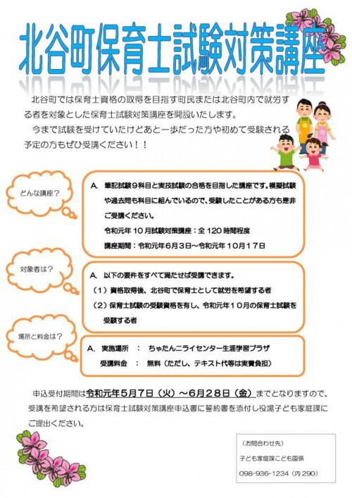【北谷町】保育士試験対策講座のサムネイル