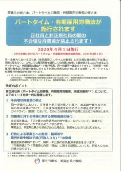 パートタイム・有機雇用労働法NO1