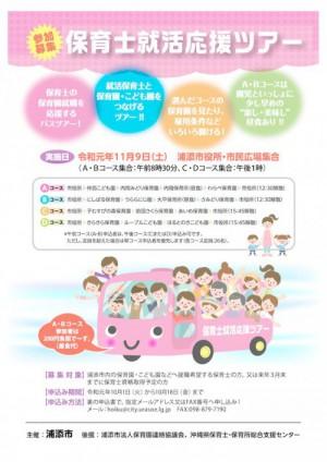 浦添市見学ツアー広報チラシ表のサムネイル