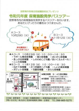 宜野湾市見学バスツアー