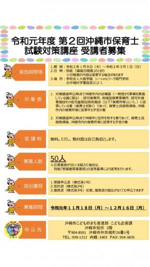 令和元年度第2回沖縄市保育士試験対策チラシのサムネイル
