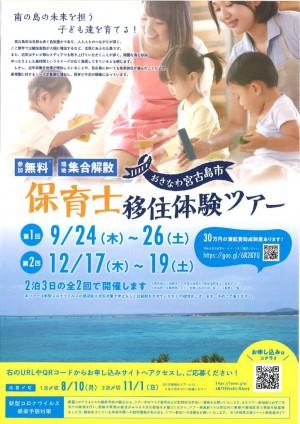 宮古島移住体験ツアーのサムネイル