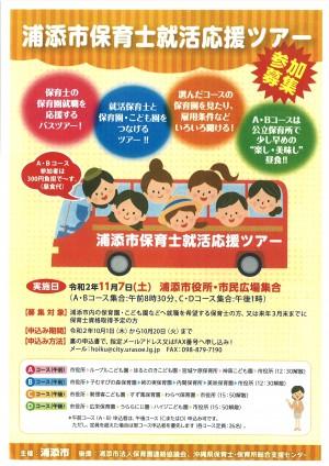 浦添市バスツアー