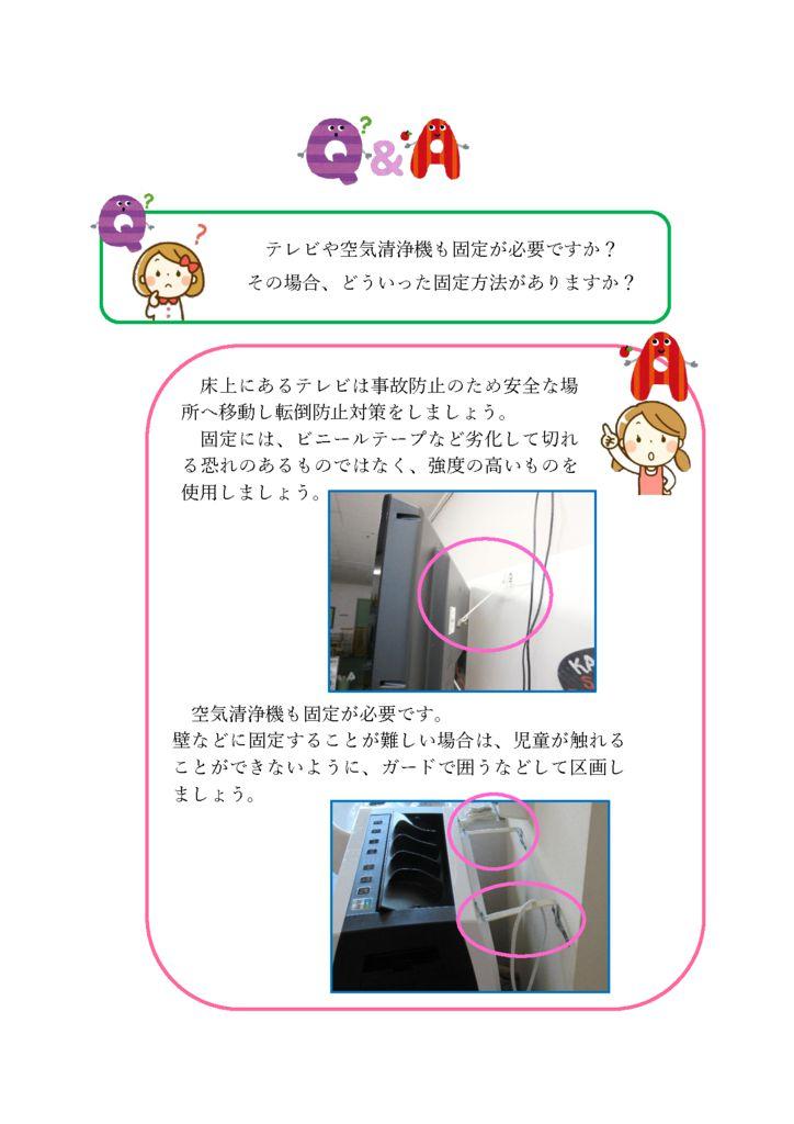 テレビや空気清浄機の固定のサムネイル